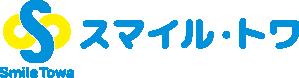 株式会社スマイル・トワ